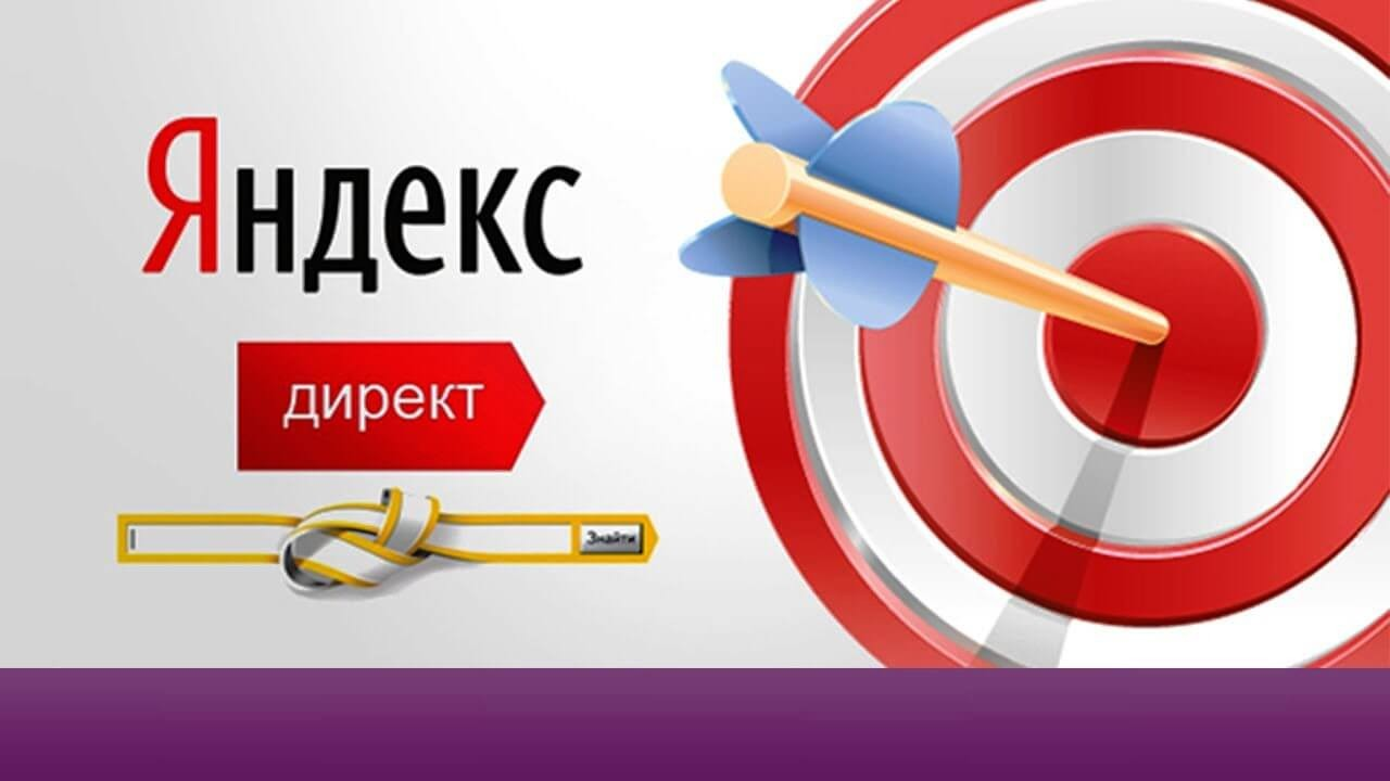 x13-zakazat-yandex-direct.jpg.pagespeed.ic.FdGJ0Sx27Q
